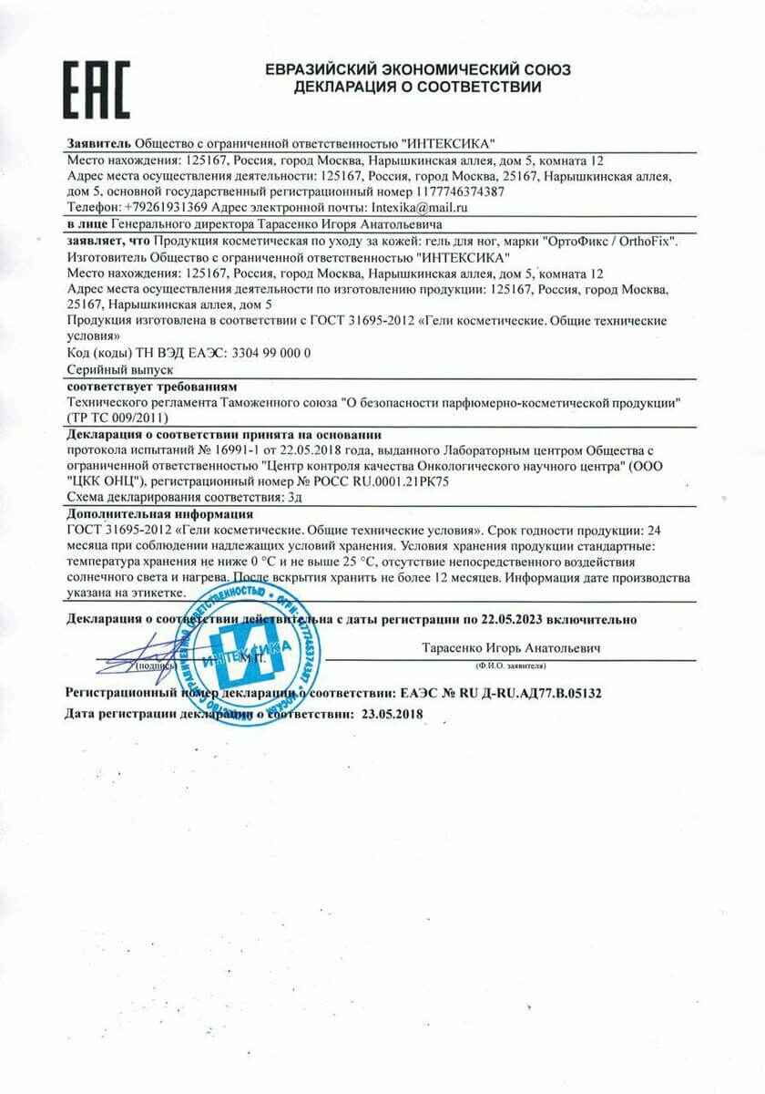 сертификат ортофикс